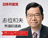 日本共産党大演説会 弁士 志位和夫委員長 @ 横浜文化体育館