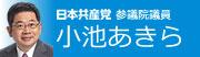 日本共産党大演説会 弁士 参議院議員 小池 晃