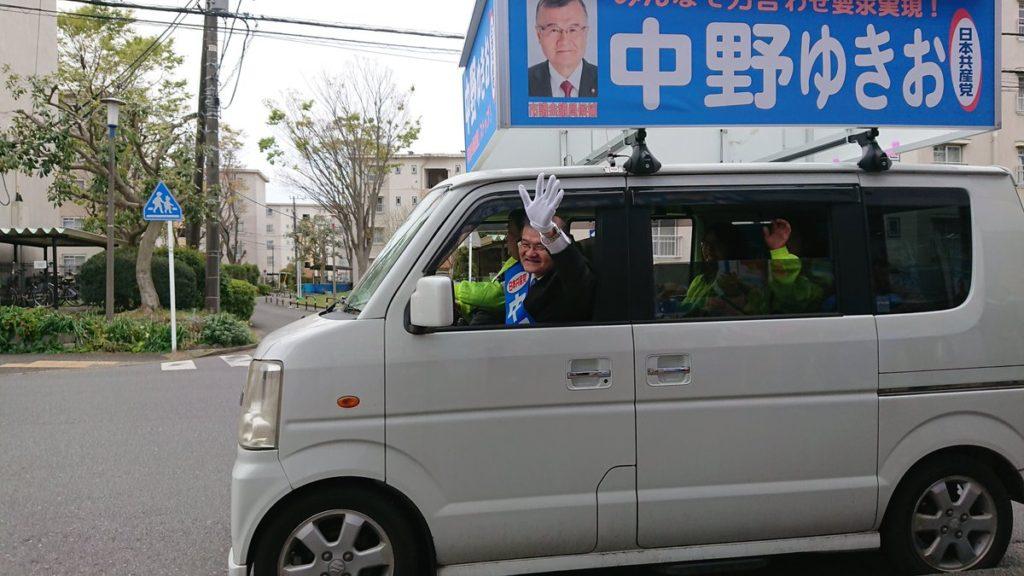 中野ゆきお・金田としのぶ市議候補へ大きなご支援を!