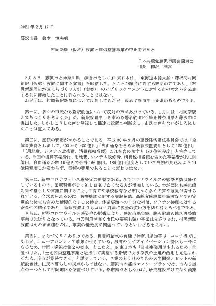 村岡新駅(仮称)設置と周辺整備事業の中止を求める 藤沢議員団